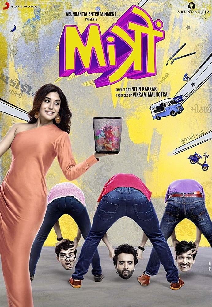 """Poster for the movie """"Mitron"""""""