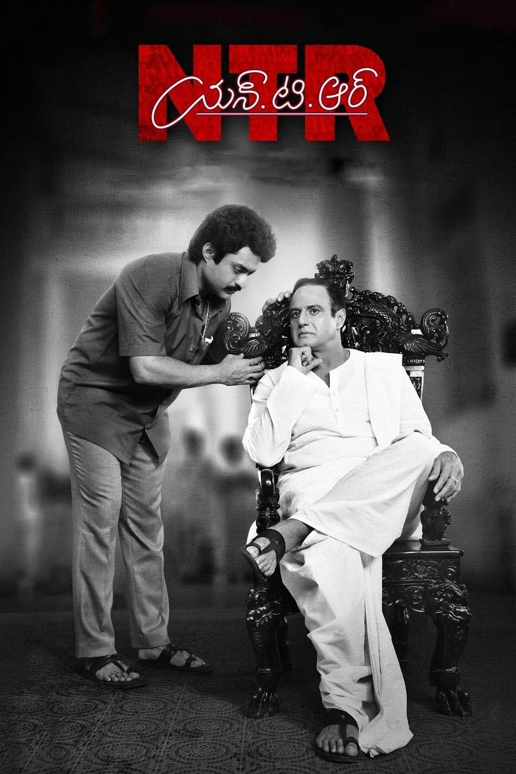 """Poster for the movie """"N.T.R: Kathanayakudu"""""""