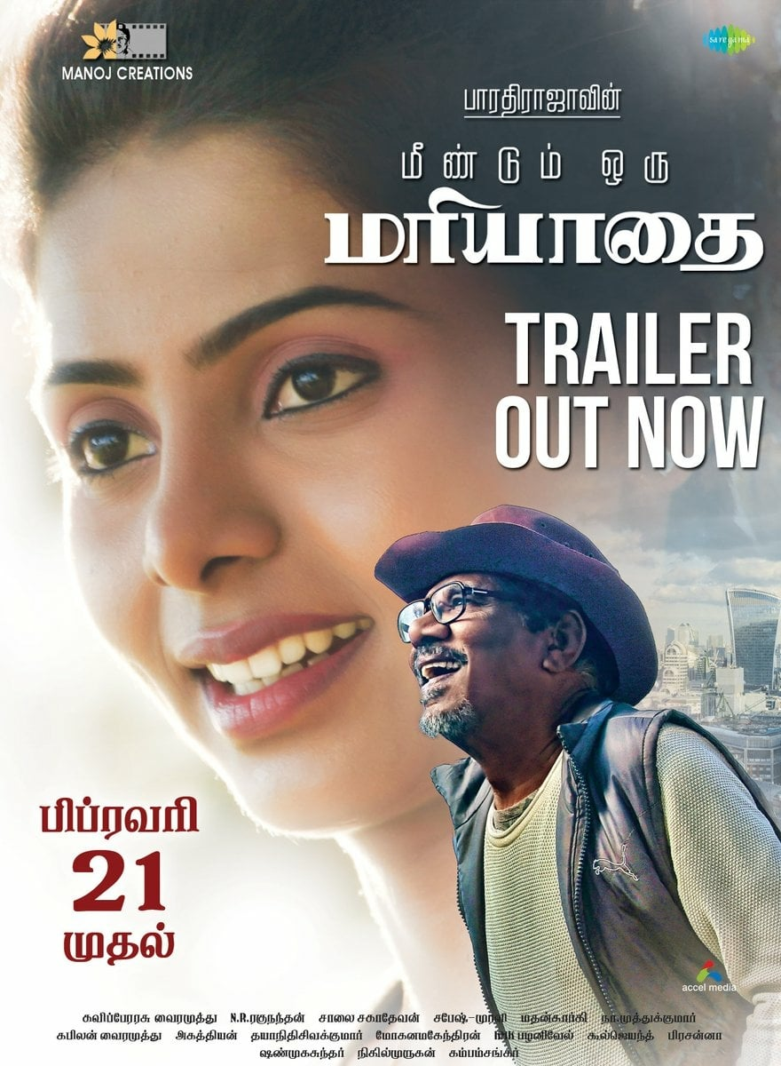 "Poster for the movie ""Meendum Oru Mariyathai"""