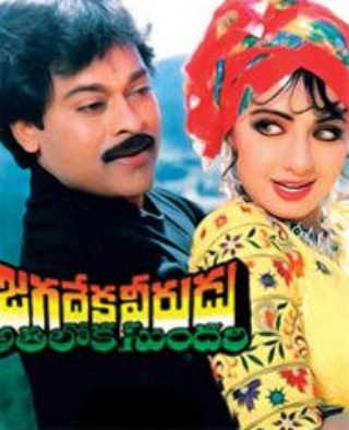 "Poster for the movie ""Jagadeka Veerudu Athiloka Sundari"""