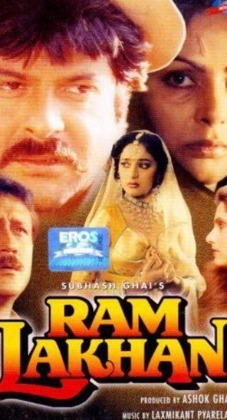 """Poster for the movie """"Ram Lakhan"""""""