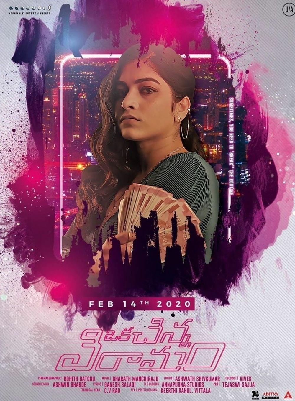 "Poster for the movie ""Oka Chinna Viramam"""
