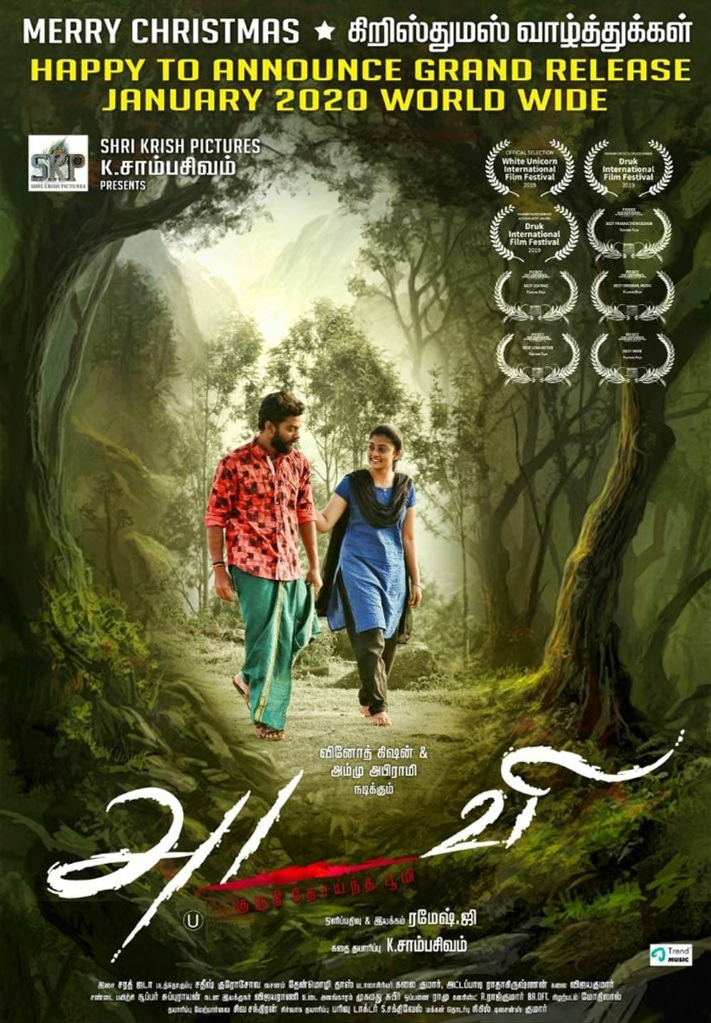 """Poster for the movie """"Adavi"""""""
