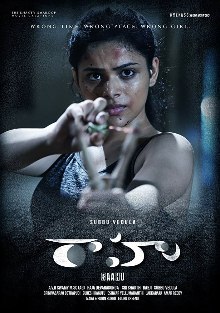 """Poster for the movie """"Raahu"""""""