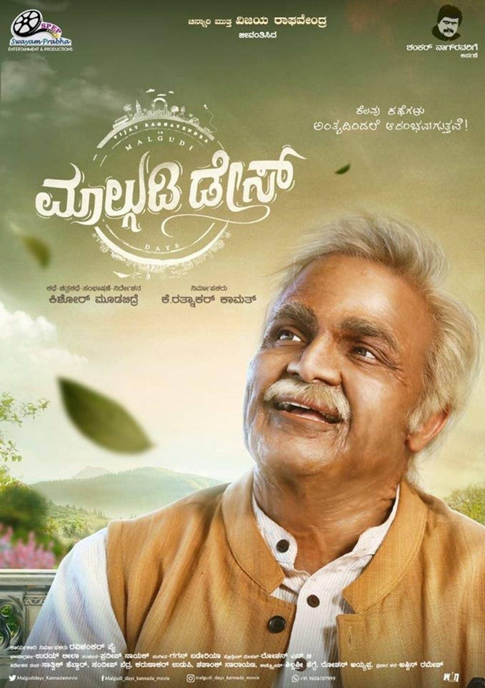 """Poster for the movie """"Malgudi Days"""""""