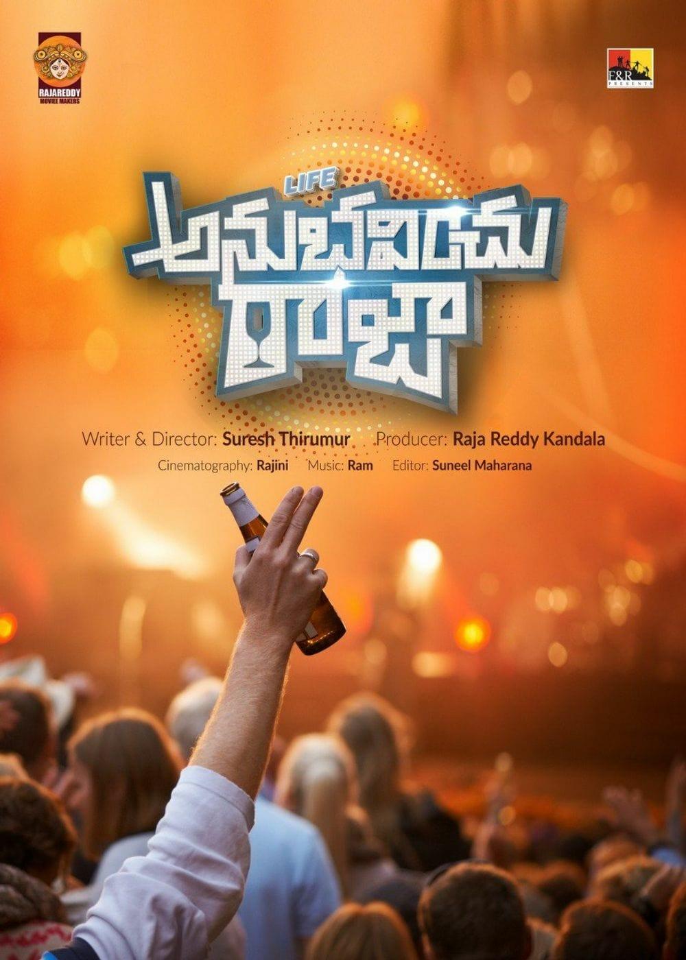 "Poster for the movie ""Life Anubavinchu Raja"""