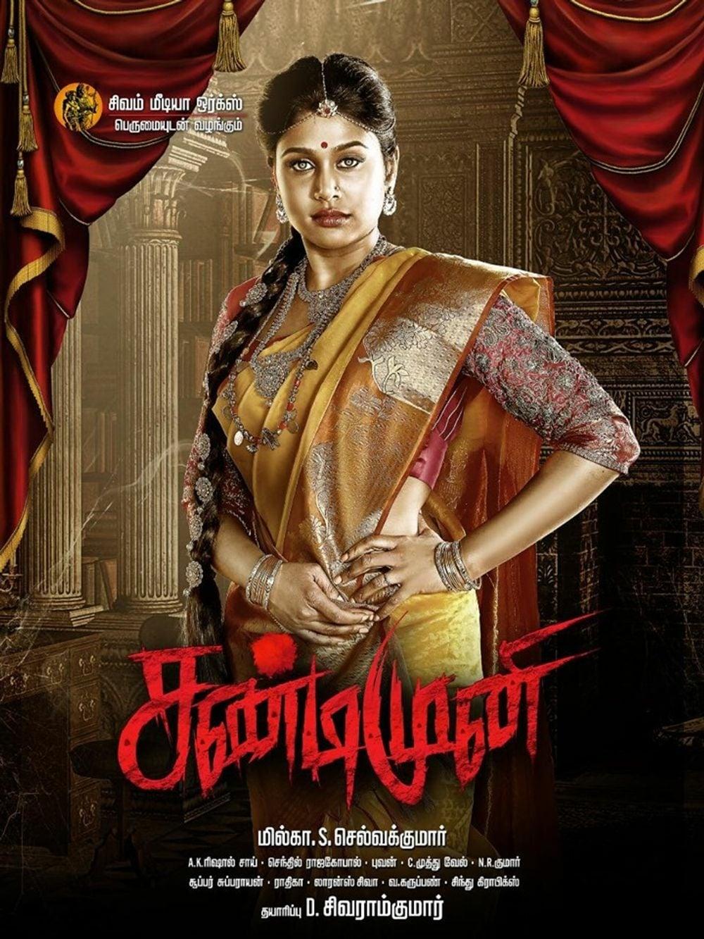 "Poster for the movie ""Sandimuni"""