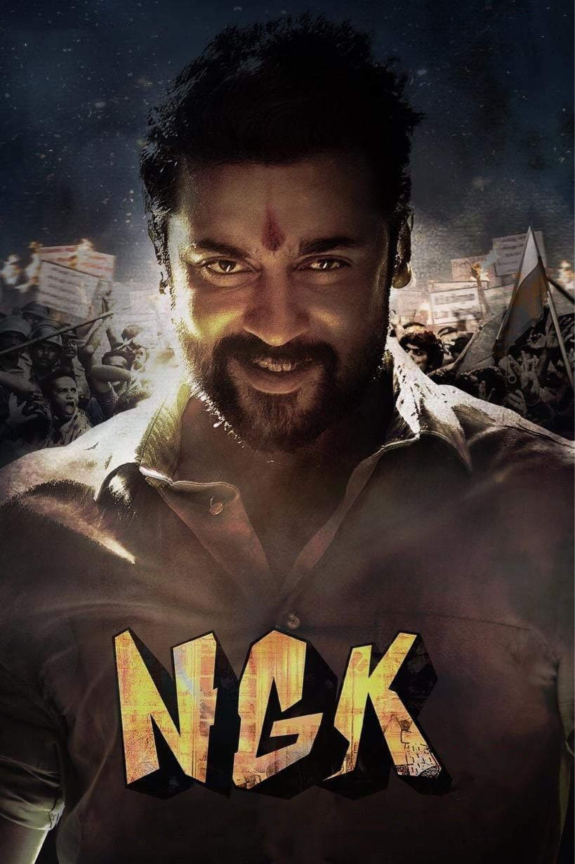 """Poster for the movie """"NGK"""""""