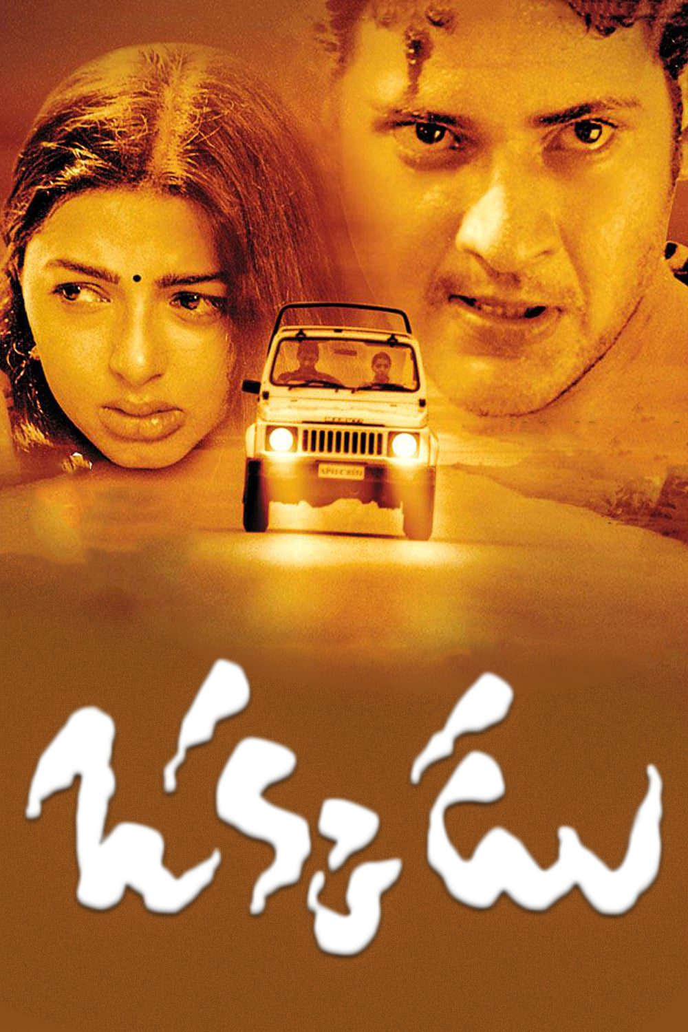"Poster for the movie ""Okkadu"""