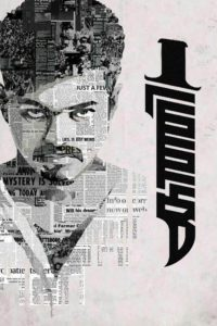 """Poster for the movie """"Kaththi"""""""