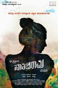 "Poster for the movie ""Nathicharami"""