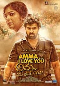 "Poster for the movie ""Amma I Love You"""
