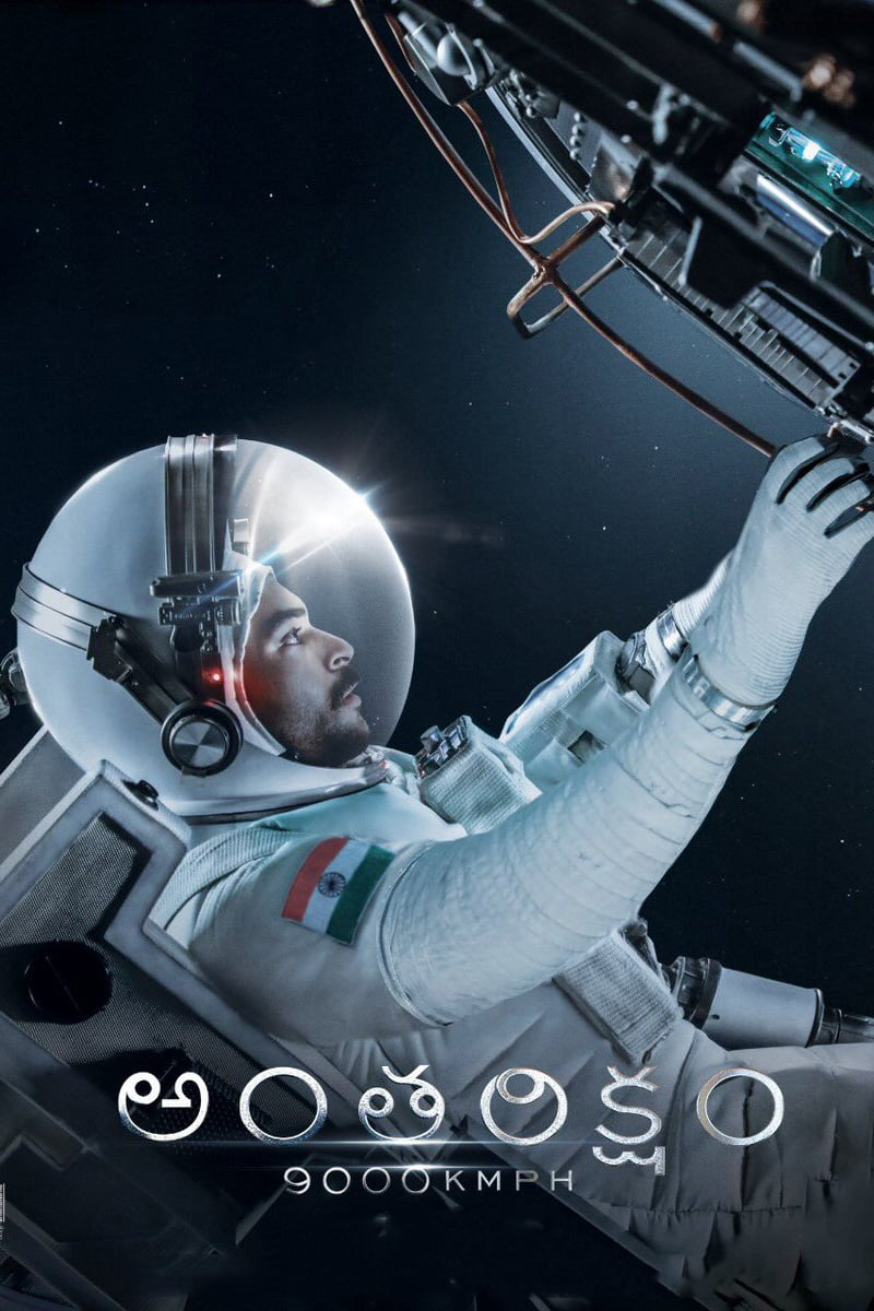 "Poster for the movie ""Antariksham 9000 KMPH"""
