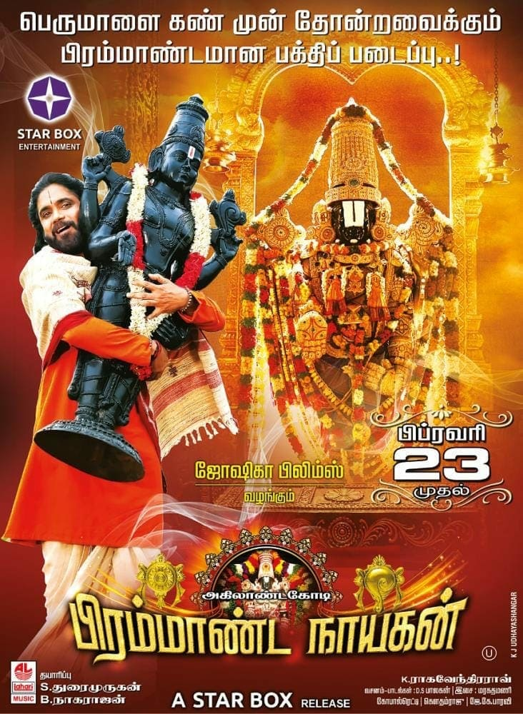 "Poster for the movie ""Om Namo Venkatesaya"""