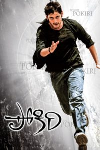 "Poster for the movie ""Pokiri"""