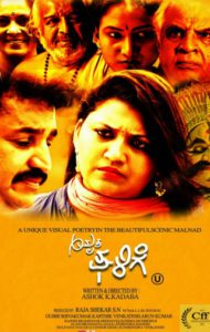 "Poster for the movie ""Amrutha Ghalige"""