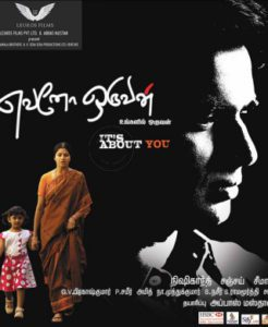 "Poster for the movie ""Evano Oruvan"""
