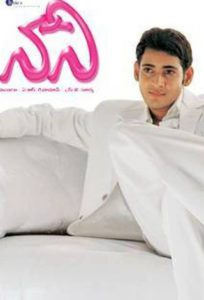 "Poster for the movie ""Naani"""