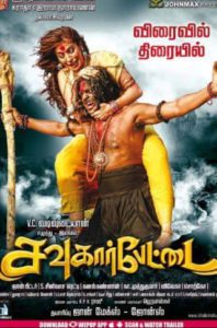 "Poster for the movie ""Sowkarpettai"""