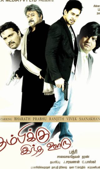 "Poster for the movie ""Thambikku Indha Ooru"""