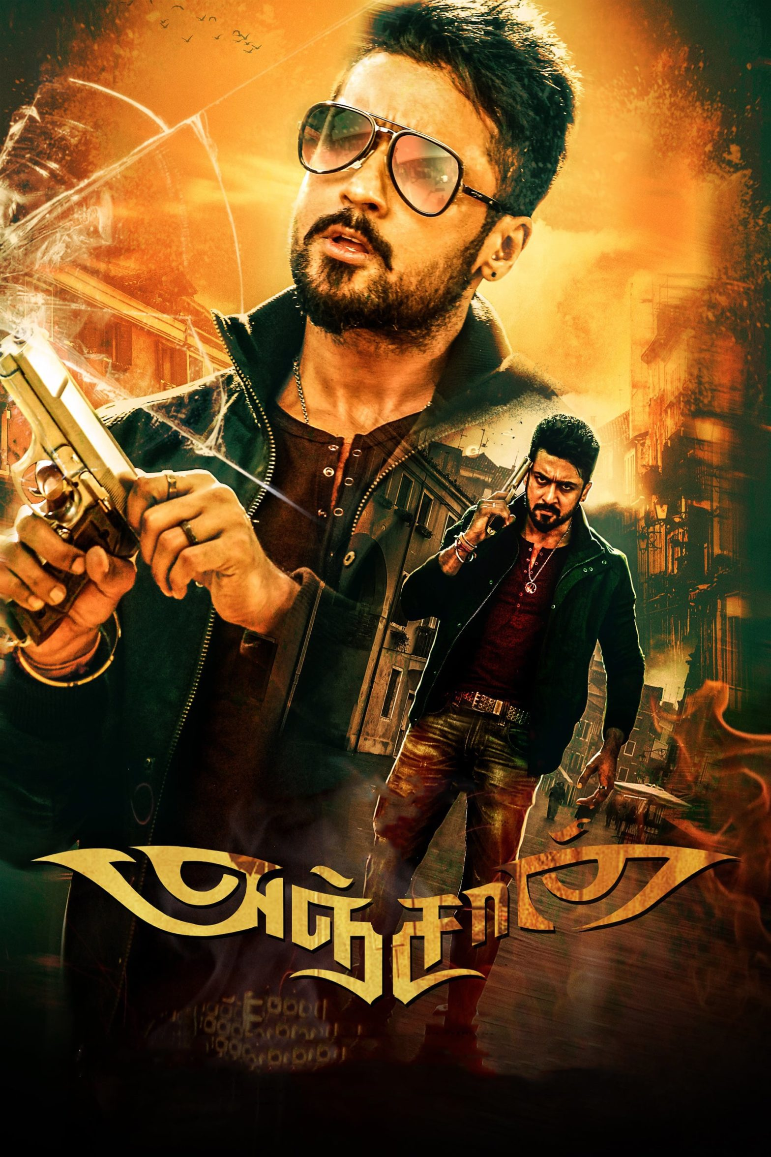 """Poster for the movie """"Anjaan"""""""