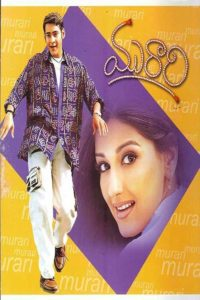"Poster for the movie ""Murari"""