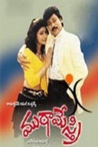 "Poster for the movie ""Muta Mesthri"""