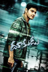 "Poster for the movie ""Dookudu"""