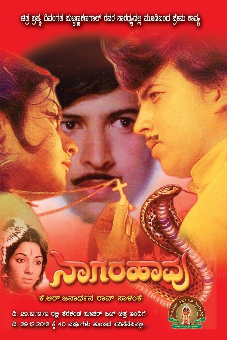 "Poster for the movie ""Naagarahaavu"""