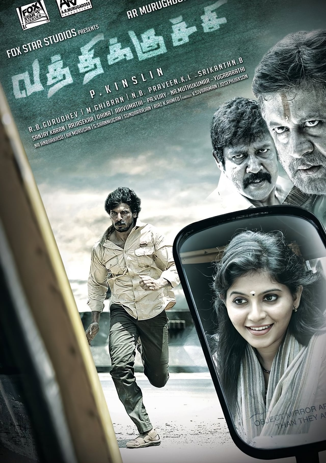 "Poster for the movie ""Vatthikuchi"""
