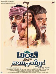 """Poster for the movie """"Ambi Ning Vayassaytho"""""""