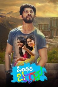 "Poster for the movie ""Onthara Bannagalu"""