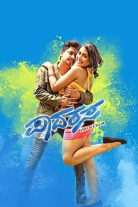 "Poster for the movie ""Padarasa"""