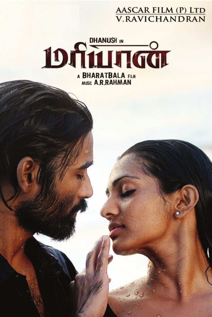 "Poster for the movie ""Maryan"""