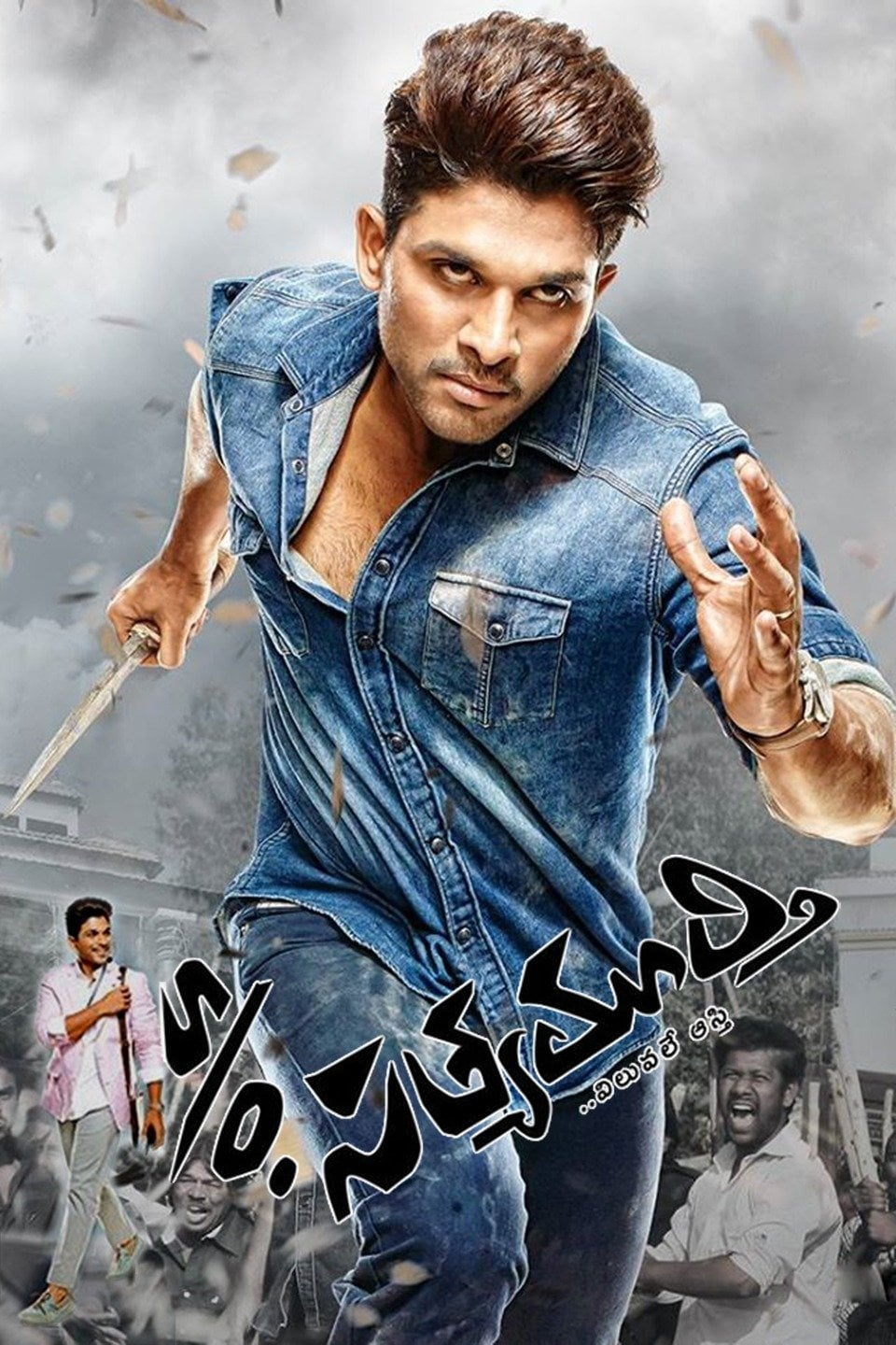 """Poster for the movie """"Son of Satyamurthy"""""""