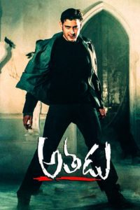 "Poster for the movie ""Athadu"""