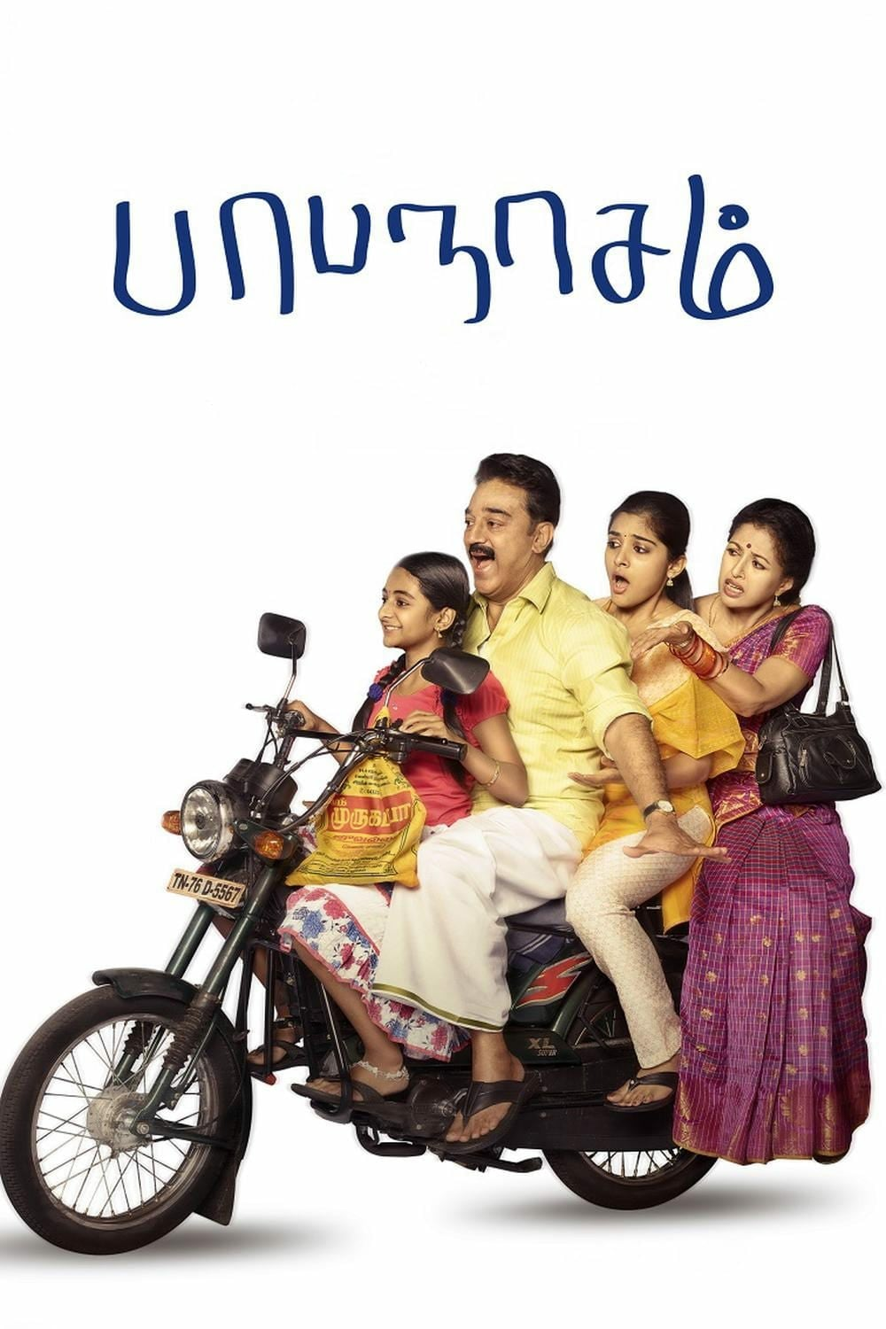 """Poster for the movie """"Papanasam"""""""