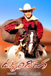 "Poster for the movie ""Takkari Donga"""