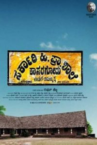 "Poster for the movie ""Sarkari. Hi. Pra. Shale Kasaragodu, Koduge: Ramanna Rai"""
