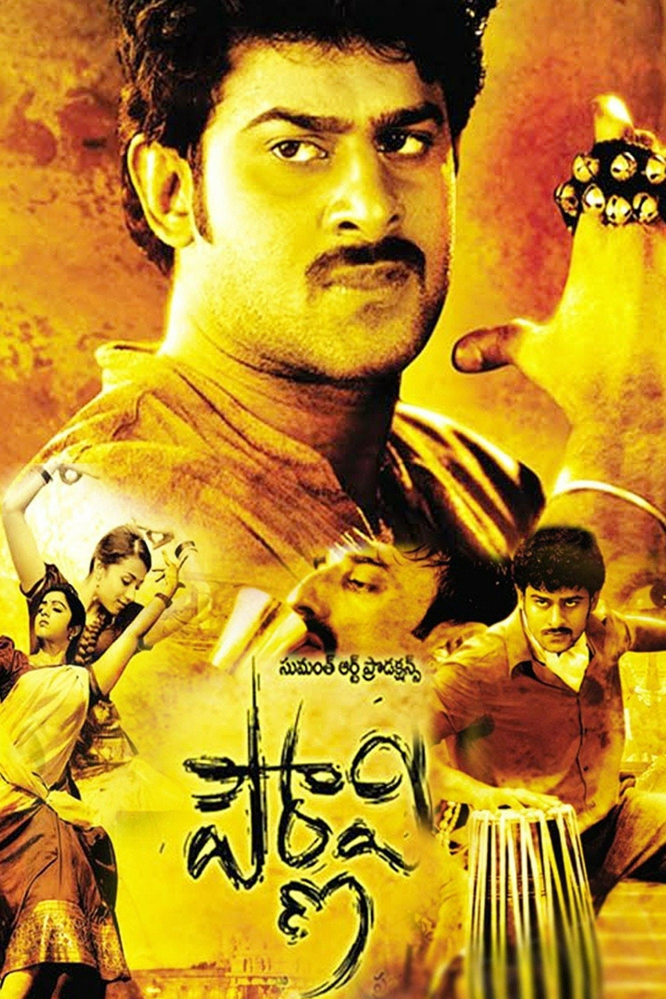 """Poster for the movie """"Pournami"""""""