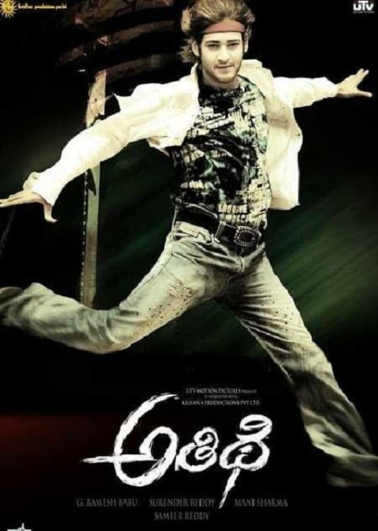 "Poster for the movie ""Athidhi"""