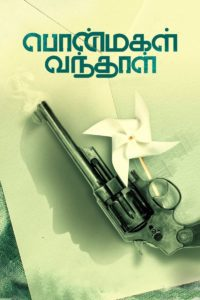 "Poster for the movie ""Ponmagal Vandhal"""
